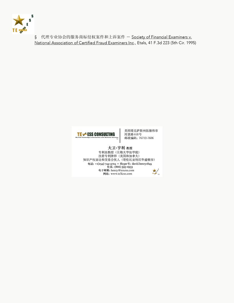 David G. Henry Resume in Chinese
